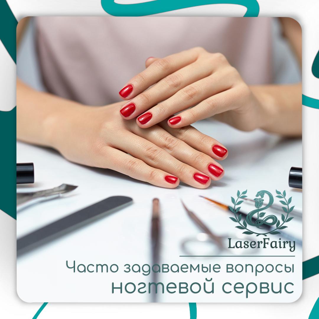 Часто задаваемые вопросы ногтевого сервиса